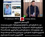 Georgian_FB_protest_against_Medvedev_frontpage