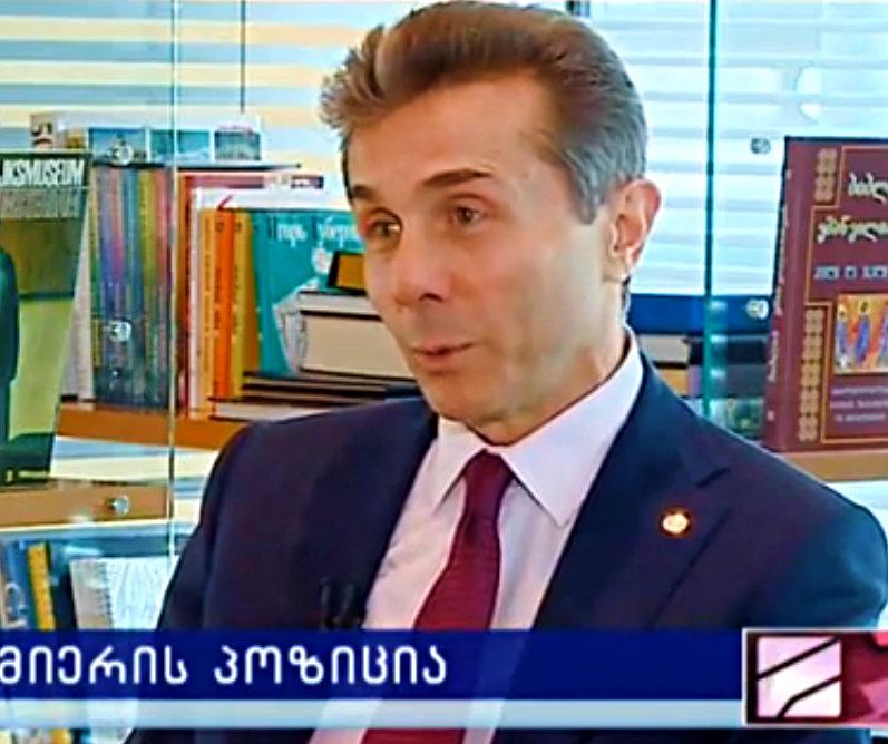 bidzina ivanishvili - pozicia 2013-04-26