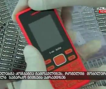 mainf_zoomer_fake_phones