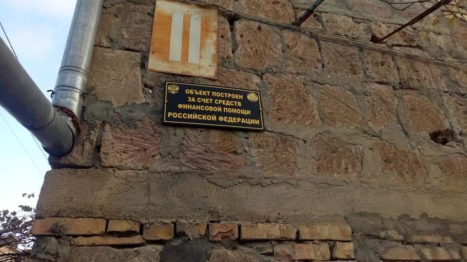 """""""ობიექტი აღდგენილია რუსეთის ფინანსური დახმარებით"""" – აბრებმა ცხინვალში აღშფოთება გამოიწვია"""