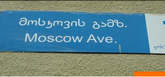 Tbilisi authorities ponder renaming Moscow Avenue