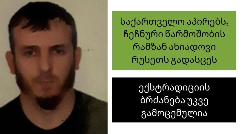 Georgia extradites terrorism suspect Akhyadov to Russia, public opinion opposed